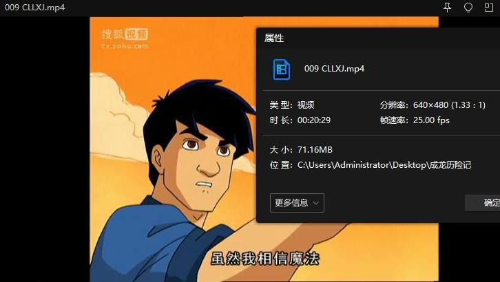 《成龙历险记》全95集高清百度云网盘下载[MP4/6.54GB]国语中字带台标-米时光