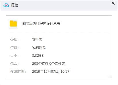 《图灵程序设计丛书》[203本]PDF电子书百度云网盘下载[3.32GB]-米时光
