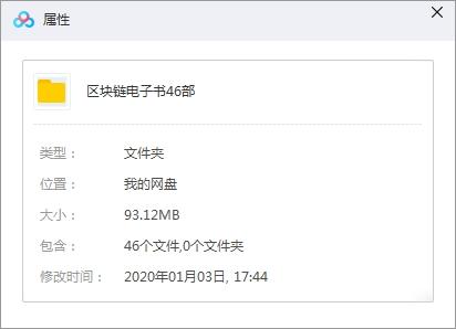 《区块链技术教程应用》[46本]PDF电子书百度云网盘下载[93.12MB]-米时光