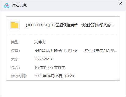 《12堂超级搜索术:快速找到你想找的任何信息!资源!人脉!》视频MP4百度云网盘下载[566.52MB]-米时光
