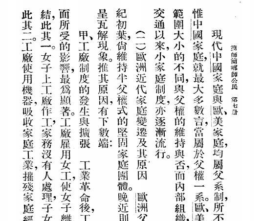 《民国老课本》[232册]PDF电子版百度云网盘下载[2.34GB]-米时光
