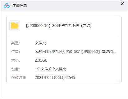 看理想《20世纪中国小说》音频MP3百度云网盘下载[2.35GB]-米时光