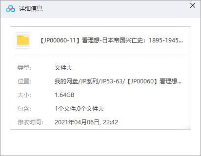 《日本帝国兴亡史:1895-1945》音频MP3百度云网盘下载[1.64GB]-米时光