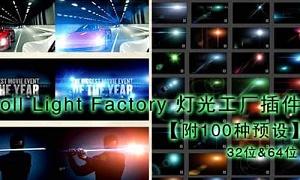 PS光工厂插件《knoll light factory》百度云网盘下载-米时光