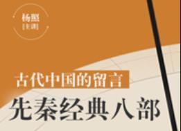 看理想《古代中国的留言:先秦经典八部》音频MP3百度云网盘下载[1.89GB]-米时光