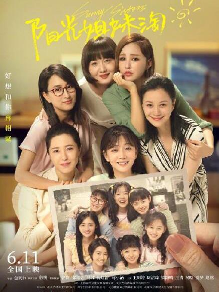 包贝尔执导《阳光姐妹淘》定档2021年6月11日,日前发布定档海报!-米时光