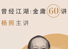看理想《曾经江湖:重读金庸》音频MP3百度云网盘下载[684.07MB]-米时光