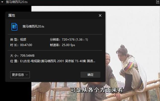 《策马啸西风(2001)》电视剧高清百度云网盘下载[TS/26.70GB]国语中字-米时光