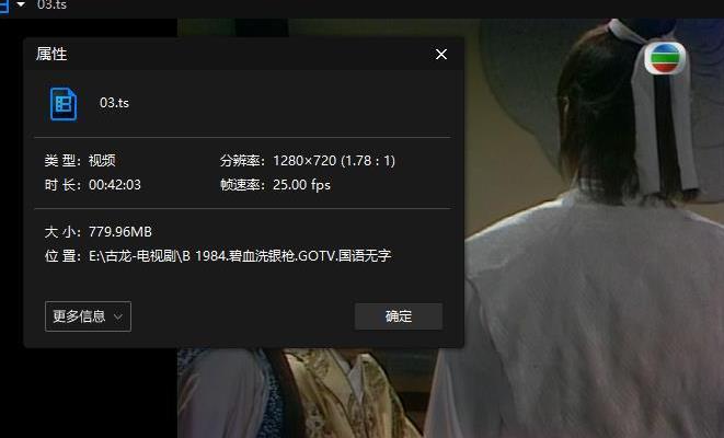 《碧血洗银枪(1984)》百度云网盘下载高清720P[TS/3.82GB]国语无字-米时光