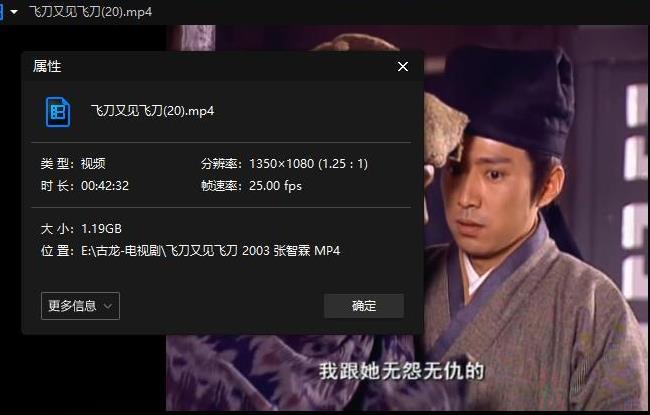 《飞刀又见飞刀(2003)》高清1080P百度云网盘下载[MP4/48.74GB]国语中字-米时光