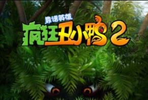 《疯狂丑小鸭2靠谱英雄》定档6月12日,日前发布谷雨版海报-米时光