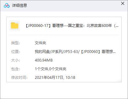 看理想《国之重宝:北京故宫600年》音频MP3百度云网盘下载[400.94MB]-米时光