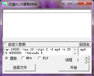 《优酷kux格式转换器》百度云网盘下载[EXE/8.46MB]-米时光