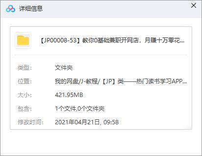 《0基础兼职开网店教程》视频MP4百度云网盘下载[421.95MB]-米时光