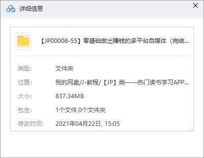 《零基础做出赚钱的多平台自媒体》视频MP4百度云网盘下载[837.34MB],-米时光