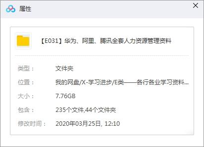 华为/阿里/腾讯《大厂人力资源管理学习资料》[文档]百度云网盘下载[7.76GB]-米时光