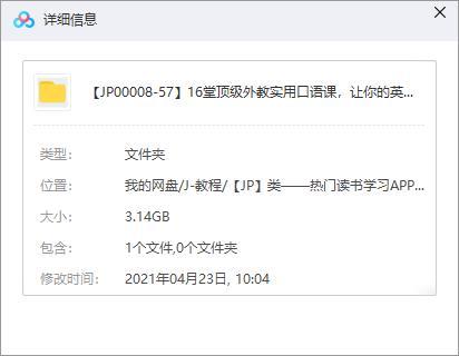 《16堂顶级外教实用口语课》视频MP4百度云网盘下载[3.14GB]-米时光