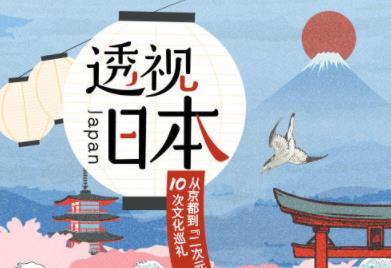 看理想《三联中读–透视日本》音频MP3百度云网盘下载[936.37MB]-米时光