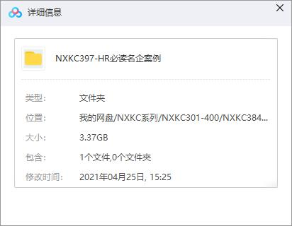 《HR资料包》文档合集百度网盘下载[PDF/3.37GB]-米时光
