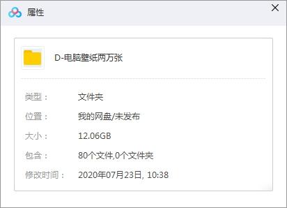 《电脑壁纸高清原画20000张》[JPG]百度云网盘下载[12.06GB]-米时光