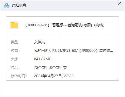 看理想《香港嘢史》[粤语音频]MP3百度云网盘下载[841.87MB]-米时光