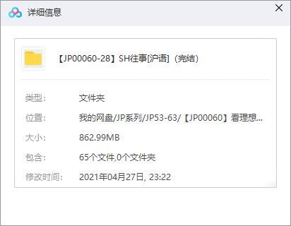 《上海往事》[沪语音频]MP3百度云网盘下载[862.99MB]-米时光
