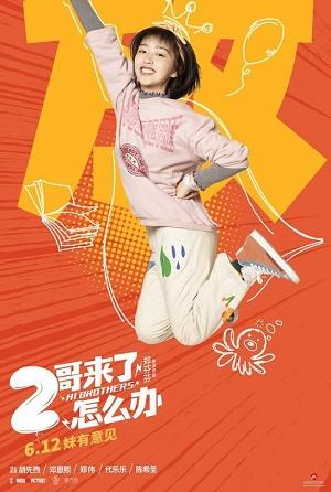 家庭诙谐搞笑喜剧《2哥来了怎么办》,定档6月12日登录院线!-米时光