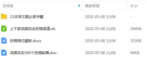 《自媒体文案写作技巧变现资料》PDF电子版百度云网盘下载[793.24MB]-米时光