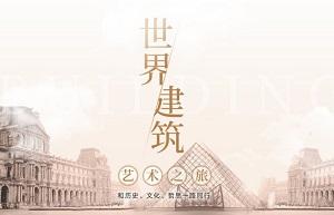 看理想刘丹《世界建筑艺术之旅》音频MP3百度云网盘下载[1.70GB]-米时光