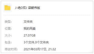 梁朝伟《绝代双骄(1988)》百度云网盘下载[MKV/27.07GB]国粤双语中字-米时光