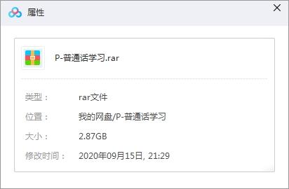 《普通话练习培训资料》百度云网盘下载[ISO/PDF/MP3/2.87GB]-米时光