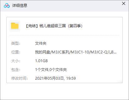 《钱儿爸超级三国(第四季)》音频MP3百度云网盘下载[1.01GB]-米时光