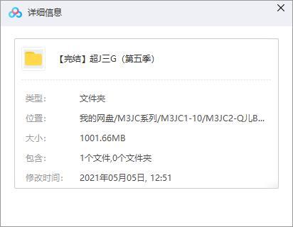 《钱儿爸超级三国(第五季)》音频MP3百度云网盘下载[1GB]-米时光