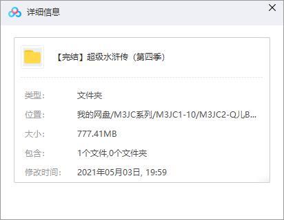 《钱儿爸超级水浒传(第四季)》音频MP3百度云网盘下载[774.41MB]-米时光