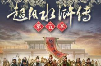 《钱儿爸超级水浒传(第五季)》音频MP3百度云网盘下载[790.31MB]-米时光