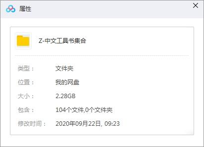 《中文工具书》有哪些?电子文档版[103部]百度云网盘下载[2.28GB]-米时光