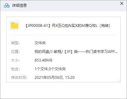 《月薪五千也能实现的买房全攻略》视频MP4百度云网盘下载[853.48MB]-米时光