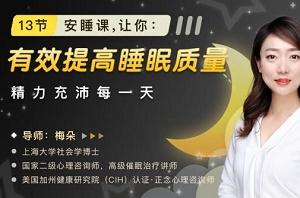 《13节安睡课,让你有效提高睡眠质量》视频MP4百度云网盘下载[656.15MB]-米时光