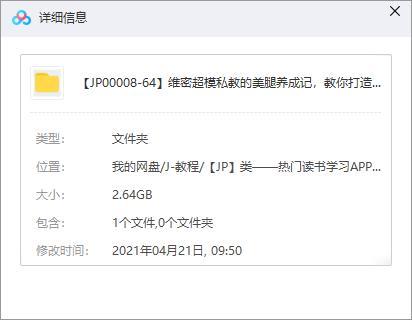 《维密超模私教的美腿养成记》视频MP4百度云网盘下载[2.64GB]-米时光