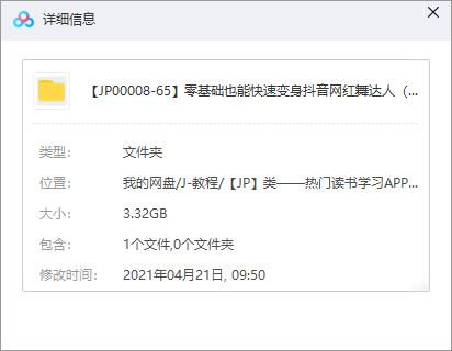《零基础也能快速变身抖音网红舞达人》视频MP4百度云网盘下载[3.32GB]-米时光