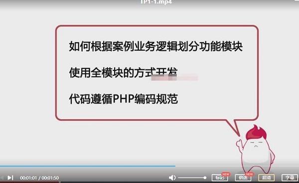 慕课《前端到后台ThinkPHP开发整站》视频MP4百度云网盘下载[3.32GB]-米时光
