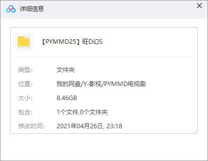 《旺达幻视》高清1080P百度网盘下载[MP4/8.46GB]中英双字-米时光