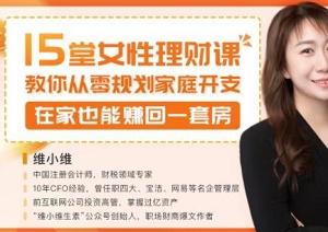《15堂女性理财课,教你从零规划家庭开支》视频MP4百度云网盘下载[1.56GB]-米时光