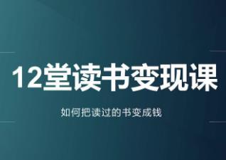 《12堂读书变现课,把读过的书变成钱》视频MP4百度云网盘下载[1.13GB]-米时光