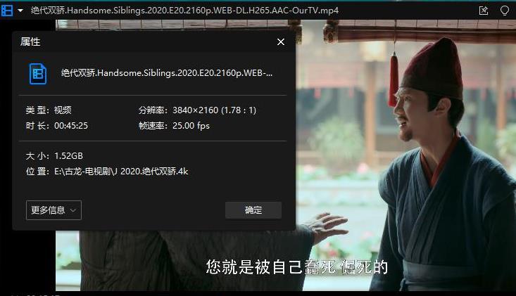 《绝代双骄(2020)》高清4K百度网盘下载[MP4/68.42GB]国语中字-米时光
