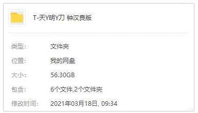 《天涯明月刀(2012)》百度网盘下载[MP4/1080P/56.30GB]国语中字-米时光