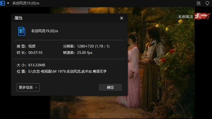 《名剑风流(1979)》高清720P百度网盘下载[TS/29.89GB]粤语无字-米时光