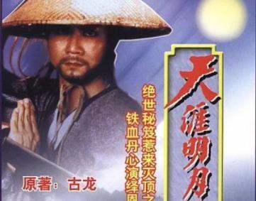 《天涯明月刀(1985)》高清1080P百度网盘下载[TS/28.17GB]粤语无字-米时光