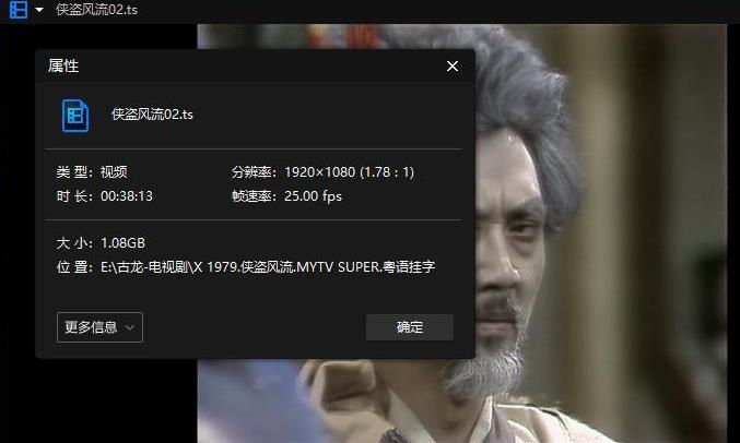 《侠盗风流(1979)》高清1080P百度云网盘下载[TS/10.30GB]粤语无字-米时光