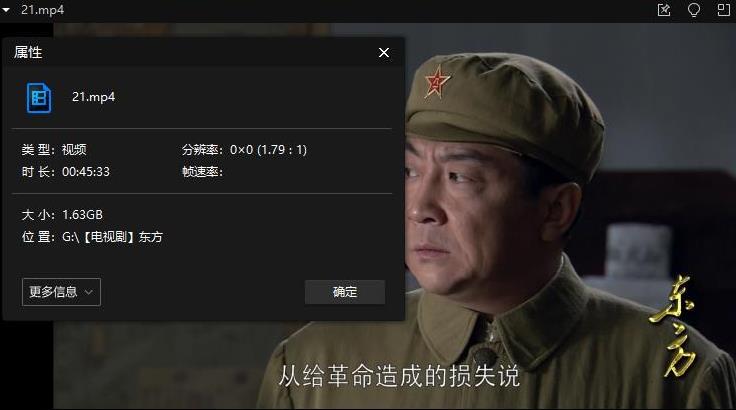 《东方(2011)》高清1080P百度云网盘下载[MP4/65.63GB]国语中字-米时光